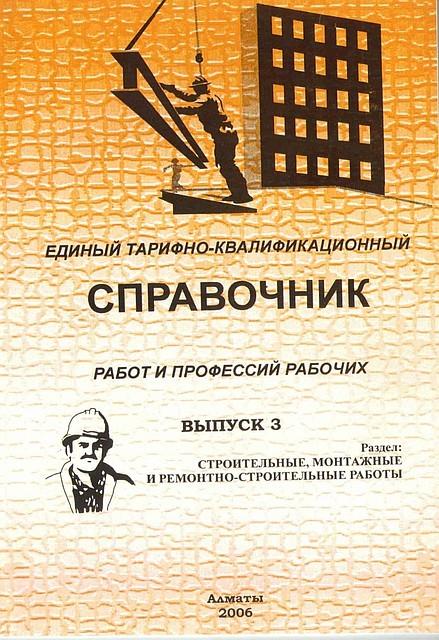 Справочник еткс украина — полный