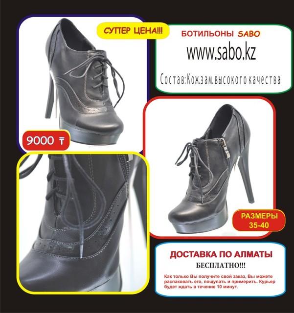 Купить обувь, Алматы