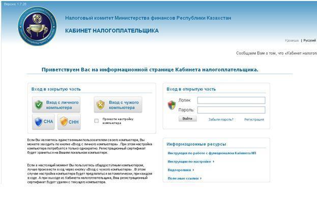 Кабинет плательщика краснодарский край - d