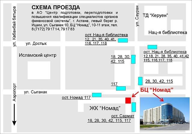 """Приглашаем на семинар для организаторов и заказчиков  """"Законодательство Республики Казахстан в сфере государственных..."""