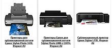 Принтер для сублимации+чернила (+5950 тг)