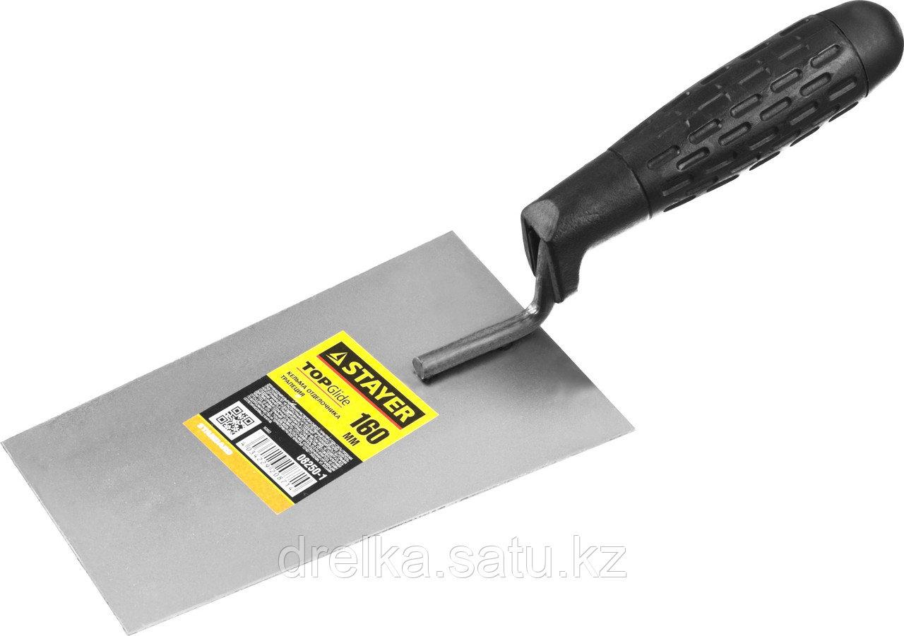 """Кельма отделочника STAYER """"STANDARD"""" с пластмассовой ручкой, КО"""