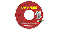 "Электронный  ключ ПО ""АРМ Стрелец"""