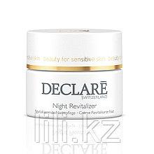Ночной восстанавливающий крем для кожи лица Declare Night Revitaliser 50 мл.
