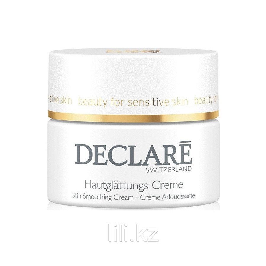 Разглаживающий успокаивающий крем Declare Skin Smoothing Cream 50 мл.