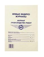 Журнал производства работ А4, 50 листов