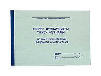 Журнал регистрации вводного инструктажа А4, 50 листов