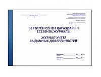 Журнал регистрации выданных доверенностей  А4, 50 листов