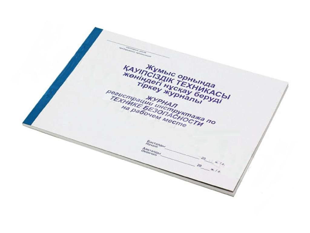 Журнал регистрации инструктажа по технике безопасности  А4, 50 листов