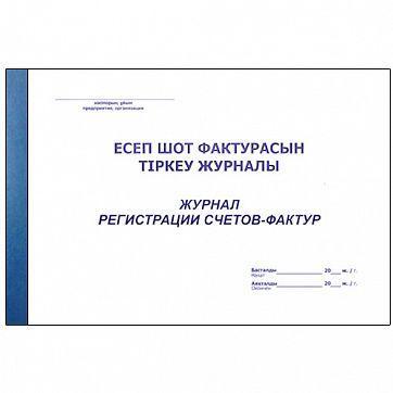 Журнал регистрации счетов-фактур А4, 50листов