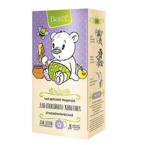 Чай детский травяной спазмолитический Batel (Оригинал)