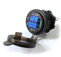 Авто USB зарядное устройство QC3.0 быстрая зарядка с вольтметром и амперметром синий