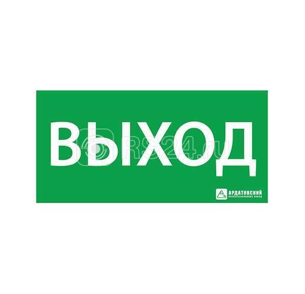 """Знак эвакуационный """"ВЫХОД"""" (330х120)"""
