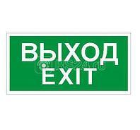 """Наклейка """"Выход/Exit"""" (ПЭУ 011 к светильнику EFS) 210х105"""