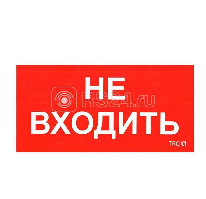 """Наклейка """"Не входить"""" ПИУ 0004 (130х260)"""