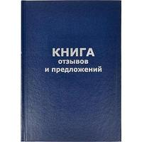 Книга отзывов и предложений OfficeSpace А5, в линейку, 96 листов