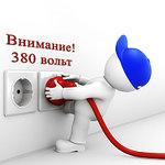 Скачки напряжения в электросети, причины и способы защиты