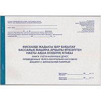 Книга учета наличных денег проведенных через ККМ с фискальной памятью, А4, 50 листов, в линейку