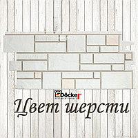 """Фасадная панель Дёке """"Burg"""" (цвет шерсти), фото 1"""