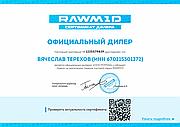 Официальный дилер Компании RAWMID