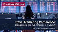 С 13 по 17 мая 2019г. - бесплатная онлайн конференция Travel Marketing Conference