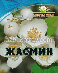 Жасмин, цветки, 20гр