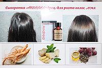 Андреа для роста волос -  20мл. Алматы