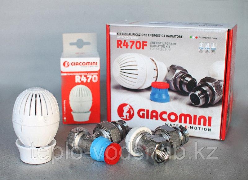 """Комплект подключения 1/2"""" (Ду15) термостатический Giacomini"""