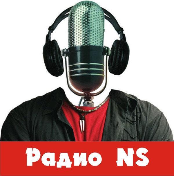 Радио NS