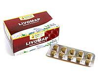 Ливомап (Livomap, Maharishi Ayurveda) 100 таб