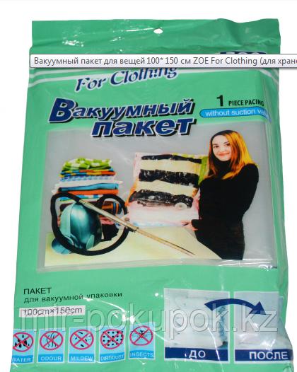 Вакуумный пакет для вещей 100* 150 см (для хранения вещей) ,Алматы