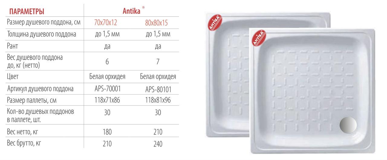 Душевой поддон стальной эмалированный Antika 800*800 мм