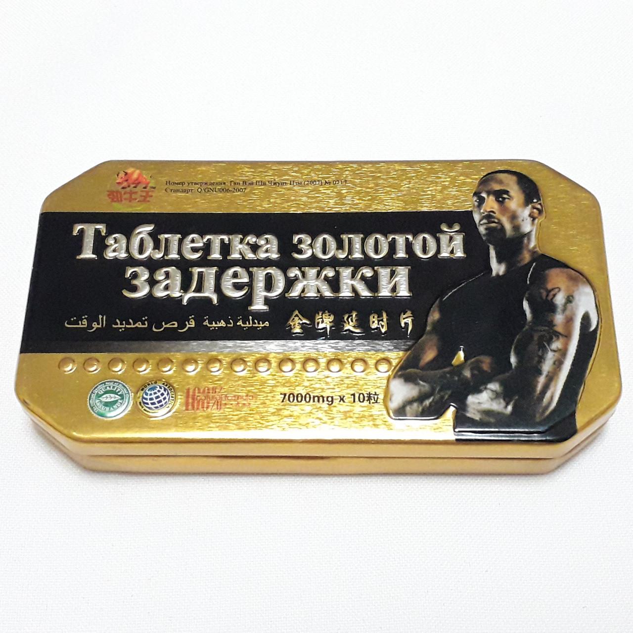 Таблетка Золотой Задержки препарат для потенции. (10 капсул)