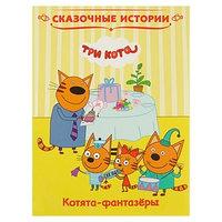Сказочные истории 'Три кота. Котята-фантазёры'