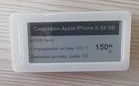 Электронные ценники - модель ХXL (размеры:86 мм х 43мм)