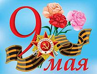 9 Мая День Победы!!!