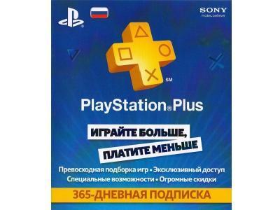 Карта оплаты для игр Sony PlayStation Plus Card