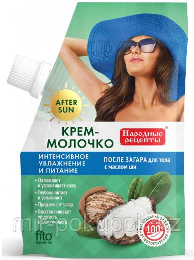 Крем-молочко для тела после загара с маслом ши Народные рецепты, Алматы