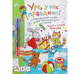"""Игра-раскраска многоразовая """"Рисуй и стирай: Ура, у нас праздник!"""""""