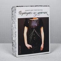 Портупея 'Сияние серебра', набор для создания 18 x 12 x 5 см