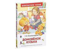 Александрова Т. И.: Домовенок Кузька