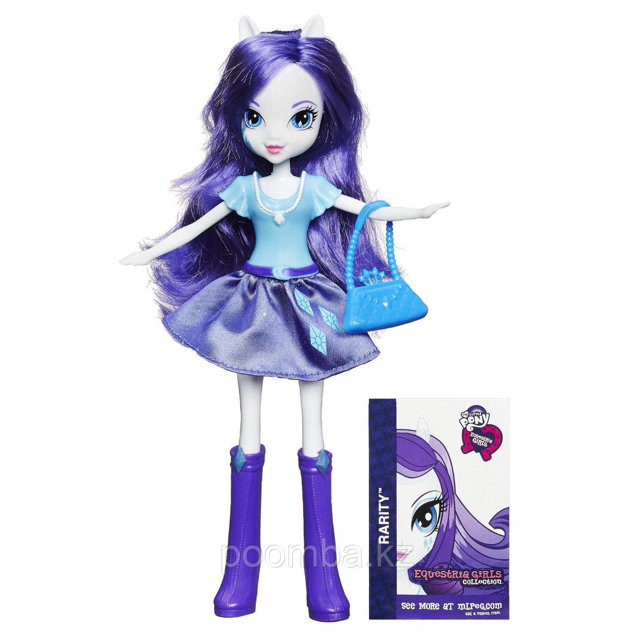 Кукла My Little Pony Equestria Girls - Рарити с сумочкой