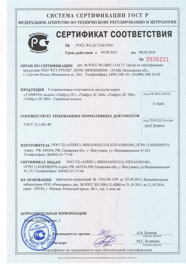 http://www.otpugiwateli.ru/img/serts/taifungryz.jpg