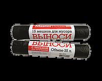 Мешки для мусора с тесьмой для затяжки ВЫНОСИ 35 л 15 шт плотность 13,3 микрон 60144