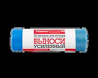 Мешки для мусора с тесьмой для затяжки ВЫНОСИ УСИЛЕННЫЙ 30 л 25 шт плотность 15,3 микрон 60315