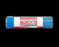 Мешки для мусора с тесьмой для затяжки ВЫНОСИ УСИЛЕННЫЙ 60 л 15 шт плотность 16,3 микрон 60316