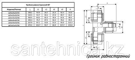 Тройник компрессионный Дн 63 ТПК-АКВА, фото 2