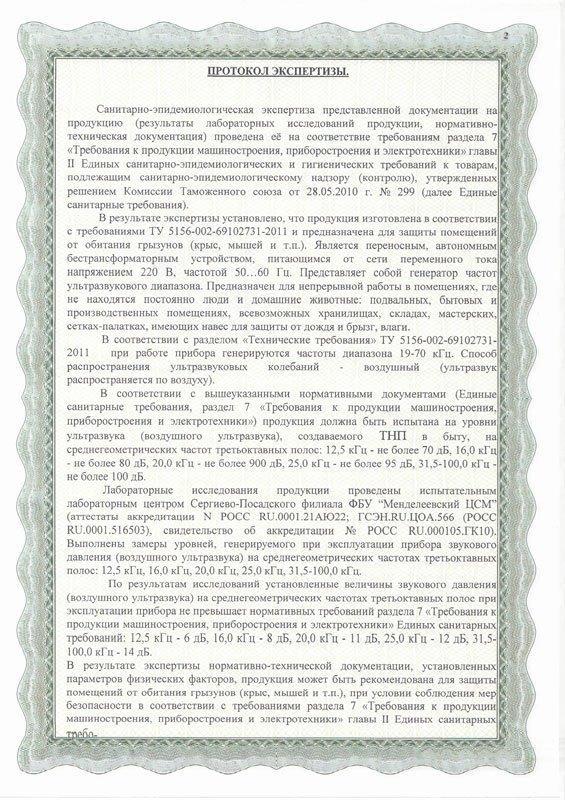 http://www.otpugiwateli.ru/img/serts/alex_san27.jpg