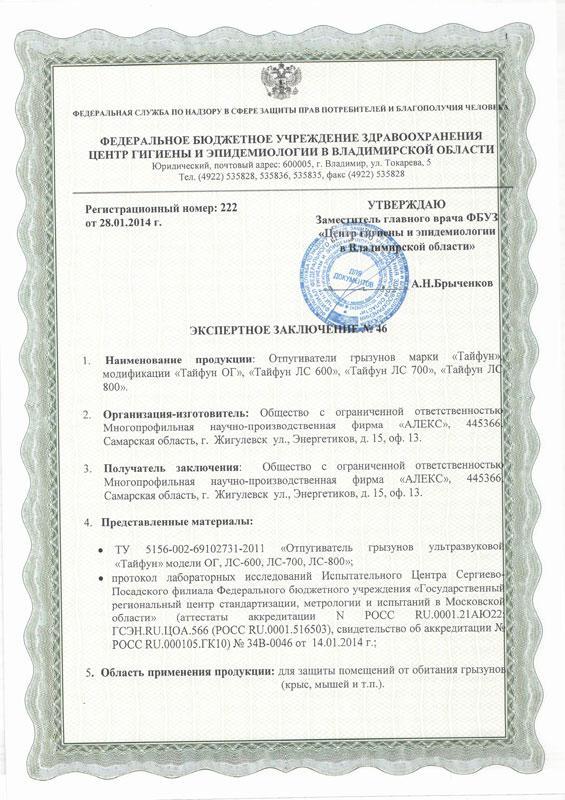 http://www.otpugiwateli.ru/img/serts/alex_gig27.jpg