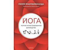 Вишнудэвананда Свами: Йога: полное иллюстрированное руководство